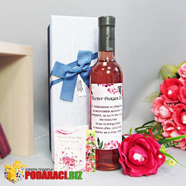 подарък за рожден ден за жена