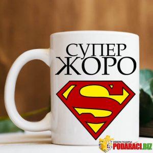 чаша Супер Жоро