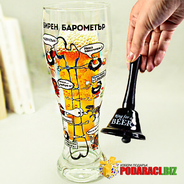 -бира-бирен-барометър-със-звънец-за-бира.jpg