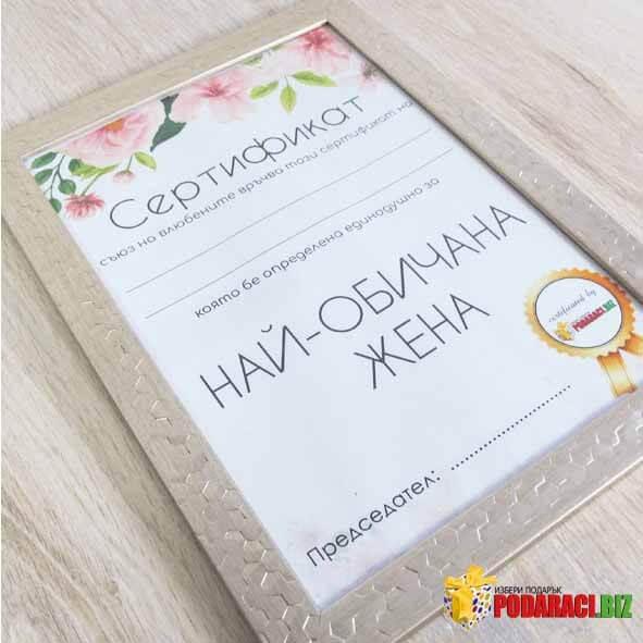 sertifikat-nai-obichana-jena5.jpg